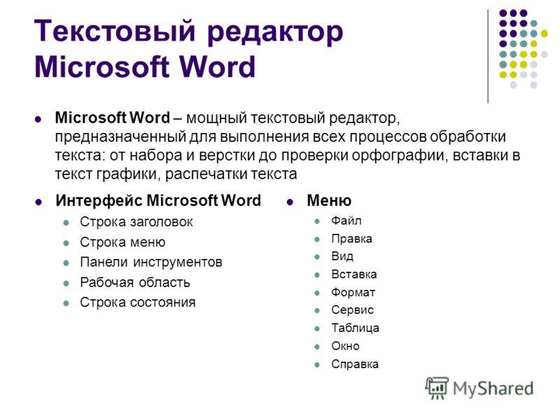 Текстовый редактор Miсrosoft Word Microsoft Word – мощный текстовый редактор, предназначенный для выполнения всех процессов обработки текста: от набора и верстки до проверки орфографии, вставки в текст графики, распечатки текста Интерфейс Microsoft W