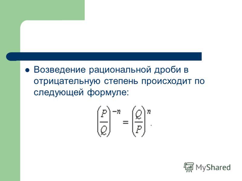 Возведение рациональной дроби в отрицательную степень происходит по следующей формуле: