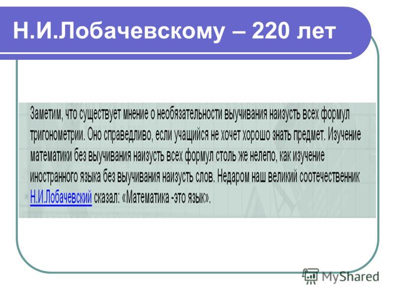 Н.И.Лобачевскому – 220 лет