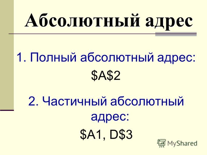 Абсолютный адрес 1. Полный абсолютный адрес: $A$2 2. Частичный абсолютный адрес: $A1, D$3