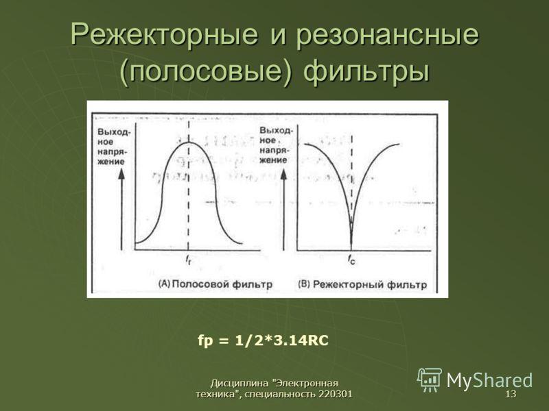 Дисциплина Электронная техника, специальность 220301 13 Режекторные и резонансные (полосовые) фильтры fp = 1/2*3.14RC