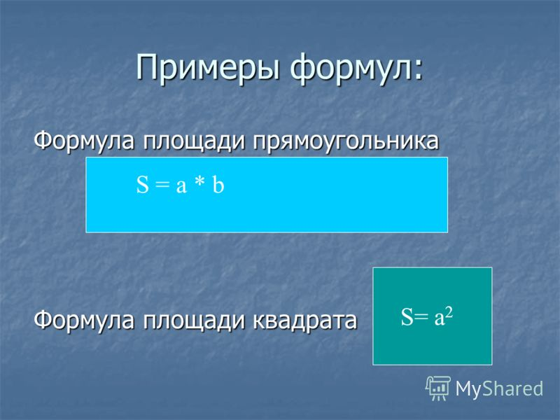 Примеры формул: Формула площади прямоугольника Формула площади квадрата S = a * b S= a 2