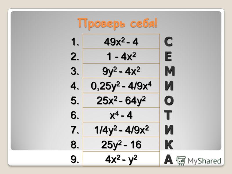 Преобразуйте произведения в многочлен. Е(2х+1)(1-2х) А(2х-у)(2х+у) М(2х+3у)(3у-2х) Т (х 2 -2)(2+х 2 ) С(7х-2)(7х+2) К(4+5у)(5у-4) О(8у+5х)(5х-8у) И (2/3х 2 +1/2у)( 0,5у-2/3х 2 )
