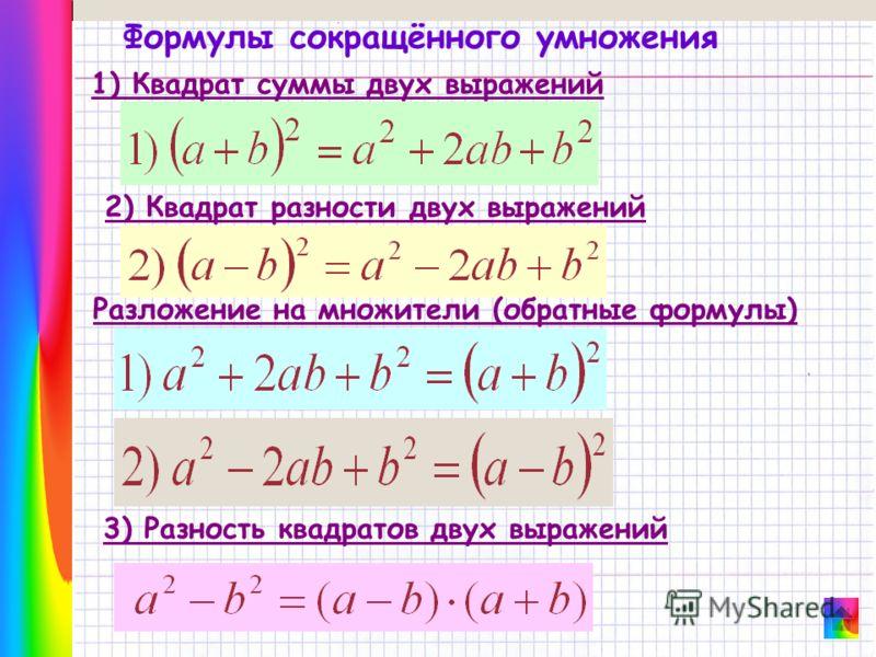 Подготовка к полёту. Какие формулы сокращённого умножения вам известны?