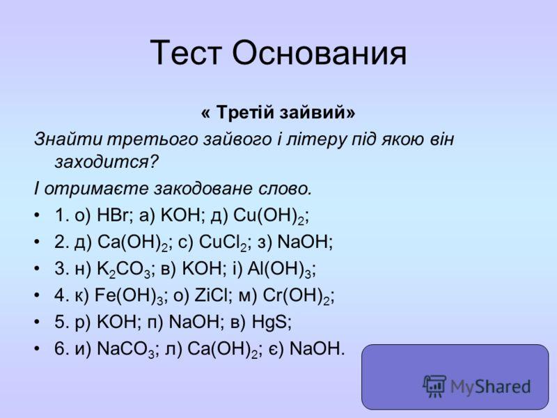Тест Основания KOH Mg(OH) 2 Ca(OH) 2 Fe(OH) 3 NaOH Гидроксид кальция Гидроксид железа (III) Гидроксид натрияГидроксид магния Гидроксид калия Найдите соответствие формулы гидроксида и его названия