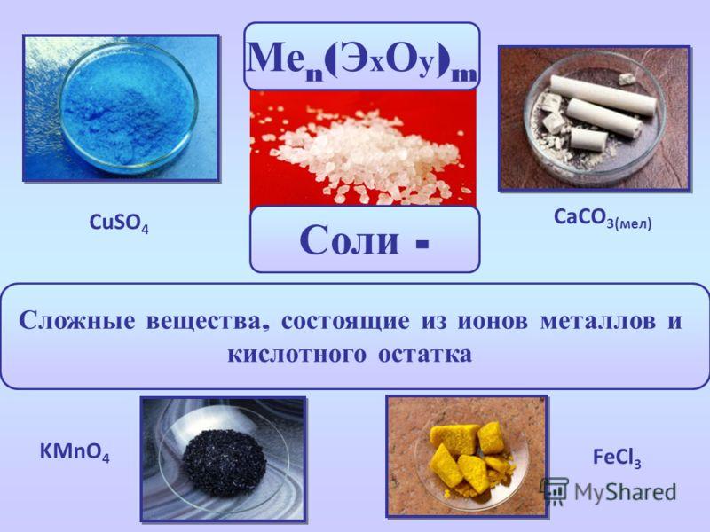 Тест Основания 1. Составьте формулы гидроксидов: хром (ІІ) гідроксид. калій гідроксид натрій гідроксид магній гідроксид. ферум (ІІІ) гідроксид. 2. «Морской бой»: найдите в таблице и дайте названия гидроксидам.