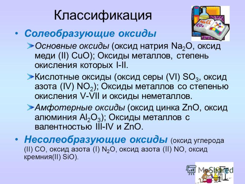 Классификация оксидов. Оксиды Солеобразующие Несолеобразующие NO;CO;SiO;N2O; ОСНОВНЫЕ АМФОТЕРНЫЕКИСЛОТНЫЕ ОБРАЗУЮТ ВСЕ НЕМЕТАЛЛЫ И МЕТАЛЛЫ со С.О. +5;+6;+7; ОБРАЗУЮТ МЕТАЛЛЫ со С.О. +3;+4; + ИСК. ИЗ ОСНОВНЫХ ОБРАЗУЮТ МЕТАЛЛЫ со С.О. +1;+2; ИСК. BeO;