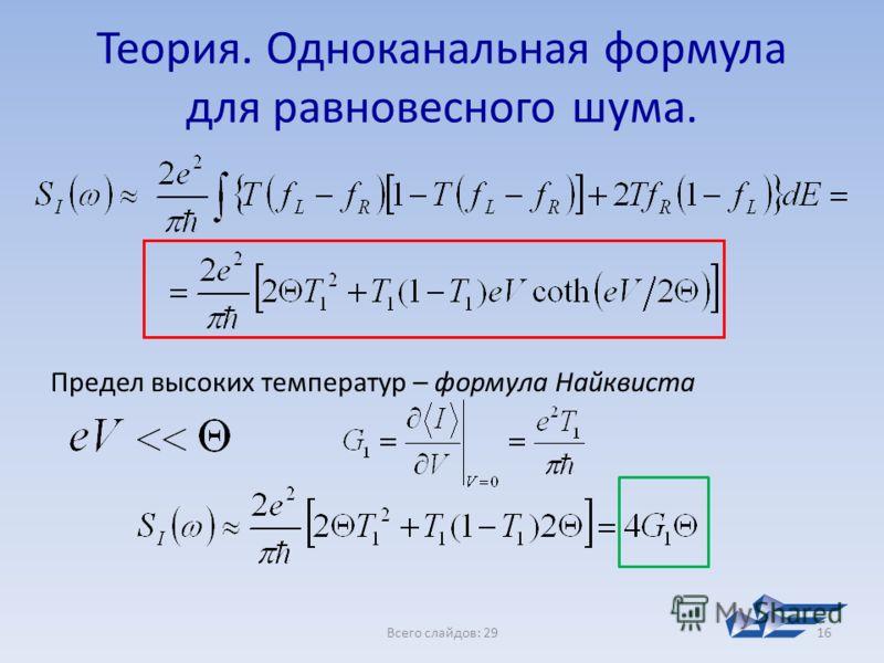 Всего слайдов: 2916 Теория. Одноканальная формула для равновесного шума. Предел высоких температур – формула Найквиста