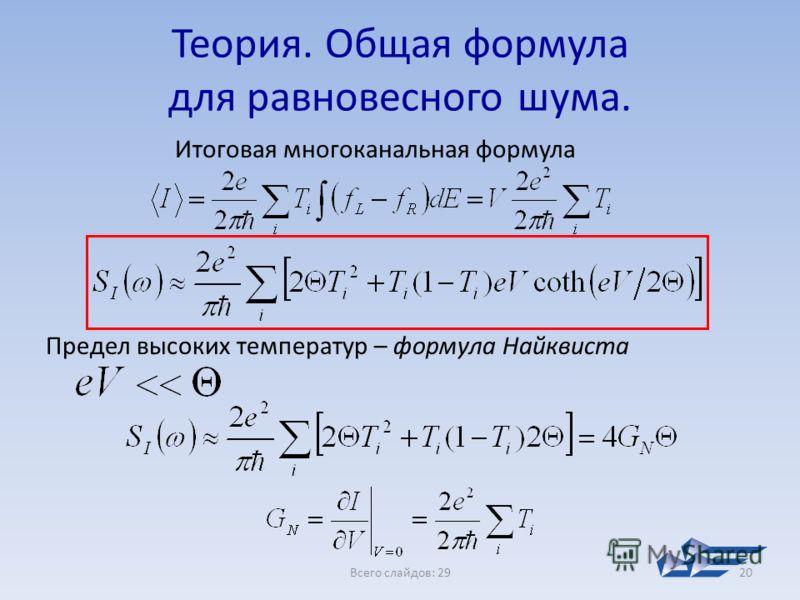 Всего слайдов: 2920 Теория. Общая формула для равновесного шума. Итоговая многоканальная формула Предел высоких температур – формула Найквиста