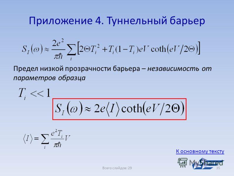 Всего слайдов: 2935 Предел низкой прозрачности барьера – независимость от параметров образца Приложение 4. Туннельный барьер К основному тексту