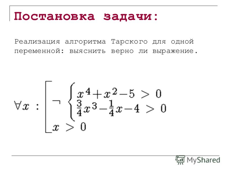 Постановка задачи: Реализация алгоритма Тарского для одной переменной: выяснить верно ли выражение.