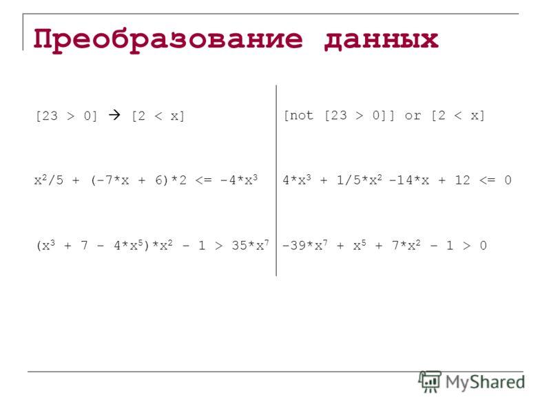 Преобразование данных [23 > 0] [2 < x][not [23 > 0]] or [2 < x] x 2 /5 + (-7*x + 6)*2  0