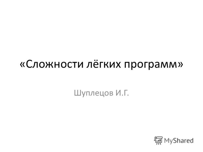 «Сложности лёгких программ» Шуплецов И.Г.