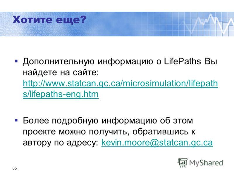 35 Хотите еще? Дополнительную информацию о LifePaths Вы найдете на сайте: http://www.statcan.gc.ca/microsimulation/lifepath s/lifepaths-eng.htm http://www.statcan.gc.ca/microsimulation/lifepath s/lifepaths-eng.htm Более подробную информацию об этом п