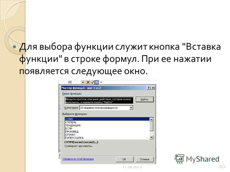 Для выбора функции служит кнопка  Вставка функции  в строке формул. При ее нажатии появляется следующее окно. 17.06.2013101