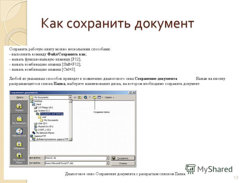 Как сохранить документ 17.06.201313