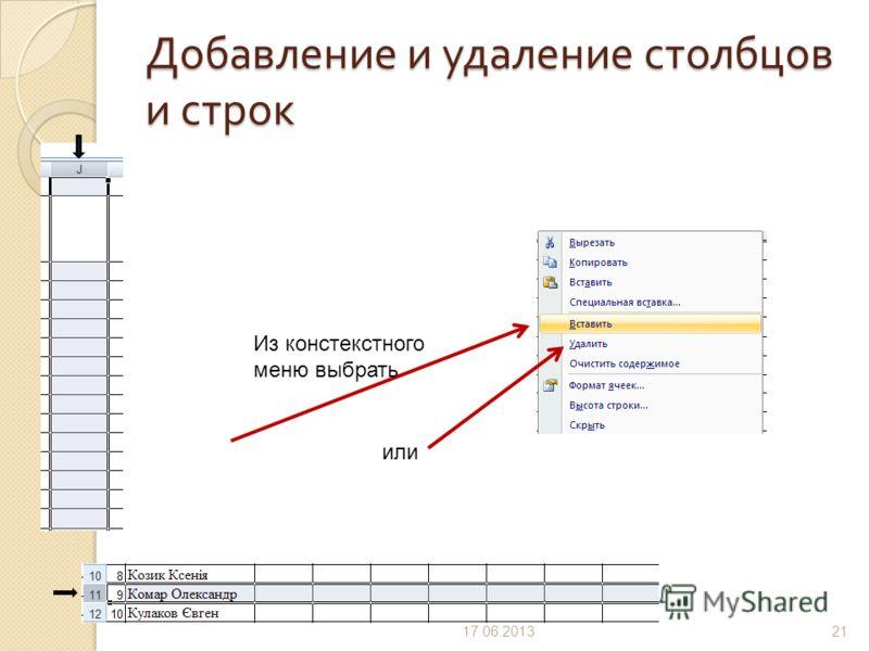 Добавление и удаление столбцов и строк 17.06.201321 Из констекстного меню выбрать или