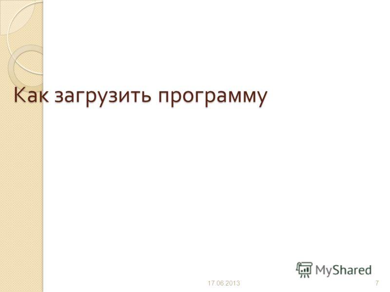 Как загрузить программу 17.06.20137