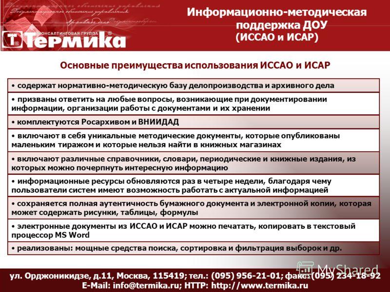 Название слайда ул. Орджоникидзе, д.11, Москва, 115419; тел.: (095) 956-21-01; факс: (095) 234-18-92 E-Mail: info@termika.ru; HTTP: http://www.termika.ru информационные ресурсы обновляются раз в четыре недели, благодаря чему пользователи систем имеют