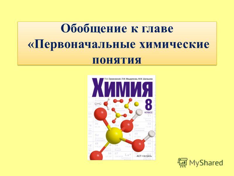 Обобщение к главе «Первоначальные химические понятия