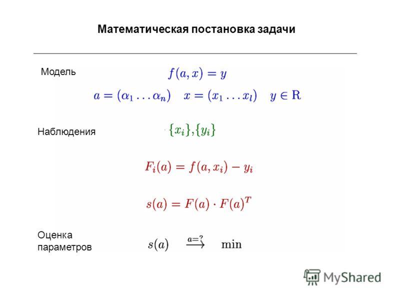 Математическая постановка задачи Модель Наблюдения Оценка параметров
