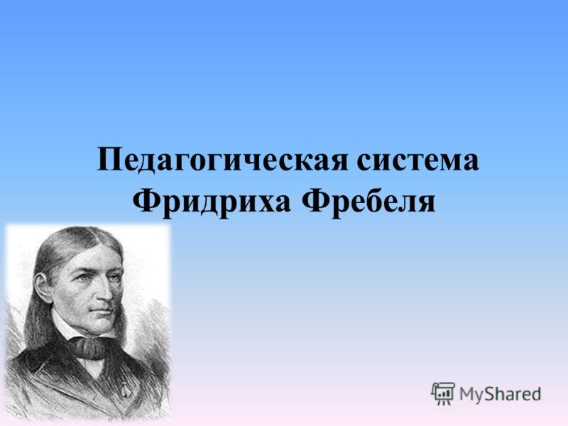 Педагогическая система Фридриха Фребеля