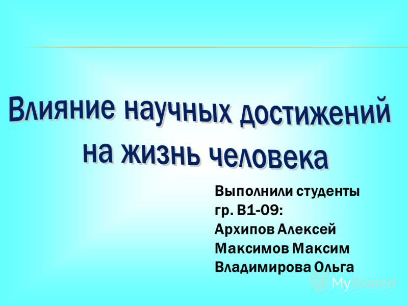 Выполнили студенты гр. В1-09: Архипов Алексей Максимов Максим Владимирова Ольга