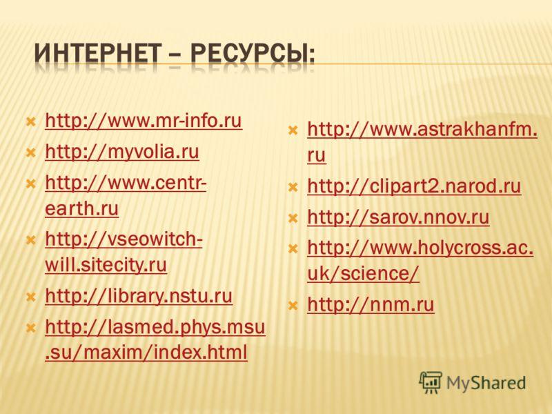 http://www.mr-info.ru http://myvolia.ru http://www.centr- earth.ru http://www.centr- earth.ru http://vseowitch- will.sitecity.ru http://vseowitch- will.sitecity.ru http://library.nstu.ru http://lasmed.phys.msu.su/maxim/index.html http://lasmed.phys.m
