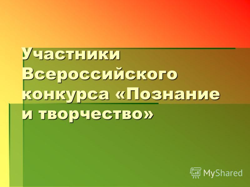 Участники Всеросcийского конкурса «Познание и творчество»