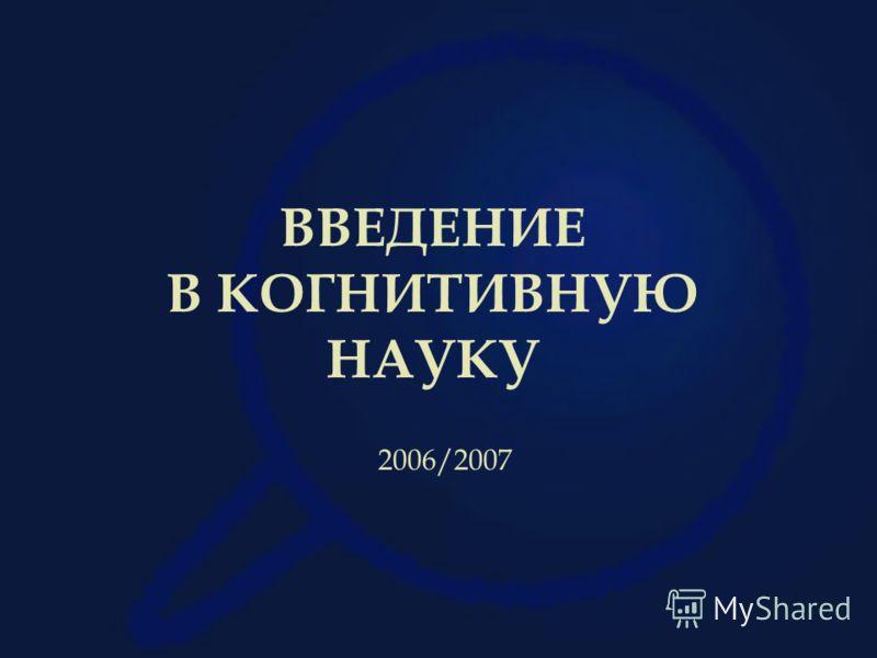 ВВЕДЕНИЕ В КОГНИТИВНУЮ НАУКУ 2006/2007