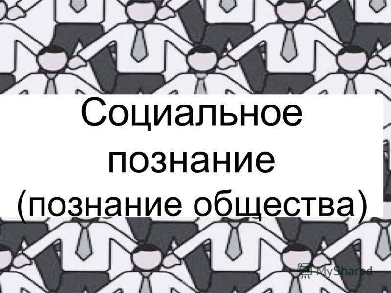 Социальное познание (познание общества)