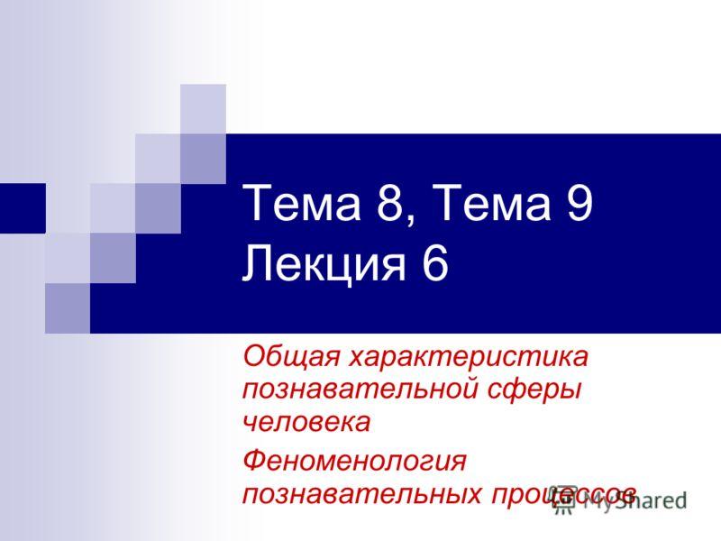 Тема 8, Тема 9 Лекция 6 Общая характеристика познавательной сферы человека Феноменология познавательных процессов