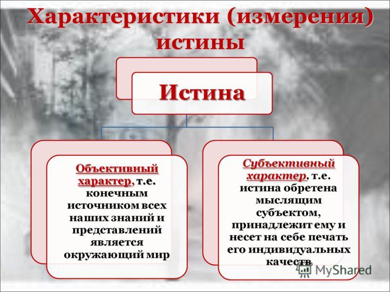 Характеристики (измерения) истины
