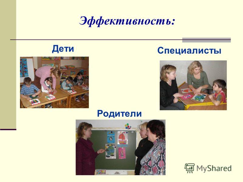 Эффективность: Дети Специалисты Родители