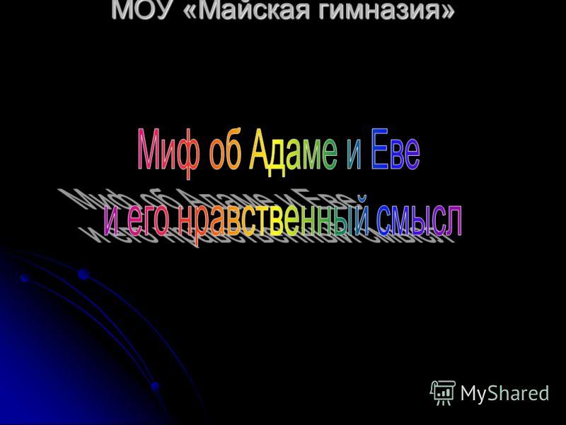 МОУ «Майская гимназия»