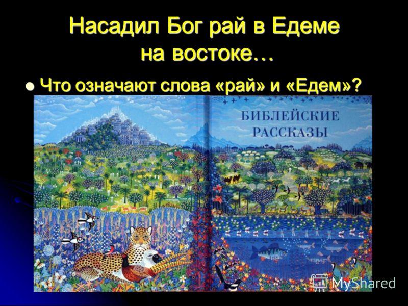 Насадил Бог рай в Едеме на востоке… Что означают слова «рай» и «Едем»? Что означают слова «рай» и «Едем»?