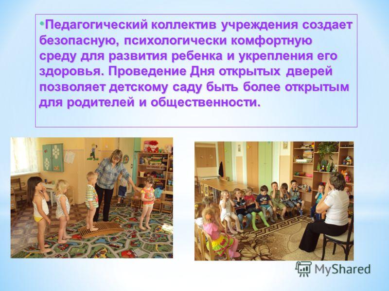Педагогический коллектив учреждения создает безопасную, психологически комфортную среду для развития ребенка и укрепления его здоровья. Проведение Дня открытых дверей позволяет детскому саду быть более открытым для родителей и общественности. Педагог