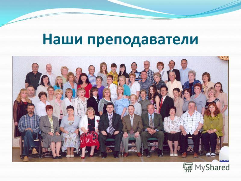 Наши преподаватели