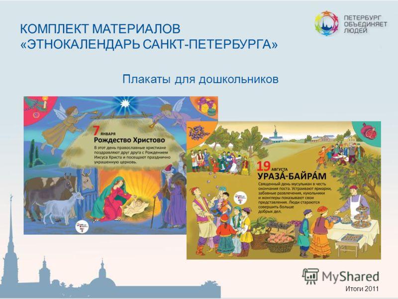 КОМПЛЕКТ МАТЕРИАЛОВ «ЭТНОКАЛЕНДАРЬ САНКТ-ПЕТЕРБУРГА» Плакаты для дошкольников Итоги 2011