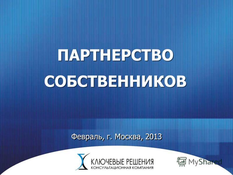 ПАРТНЕРСТВО СОБСТВЕННИКОВ Февраль, г. Москва, 2013