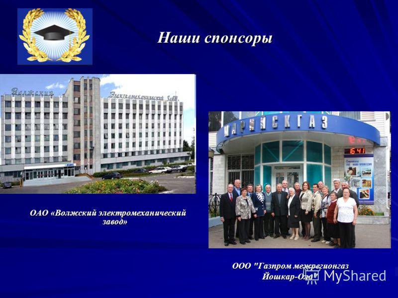 Наши спонсоры Наши спонсоры ОАО «Волжский электромеханический завод» ООО Газпром межрегионгаз Йошкар-Ола