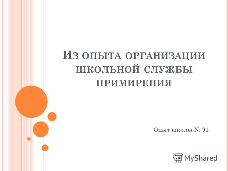 И З ОПЫТА ОРГАНИЗАЦИИ ШКОЛЬНОЙ СЛУЖБЫ ПРИМИРЕНИЯ Опыт школы 91
