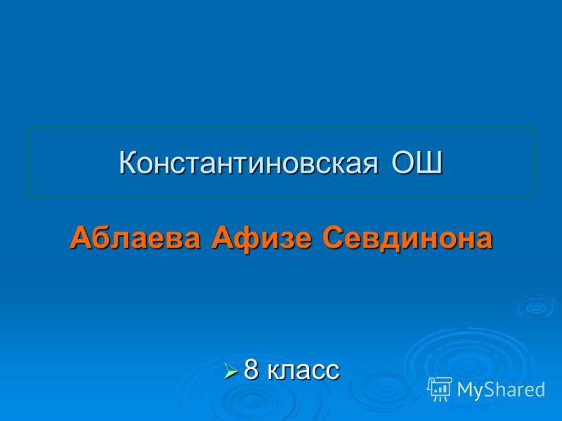 Константиновская ОШ Аблаева Афизе Севдинона 8 класс 8 класс