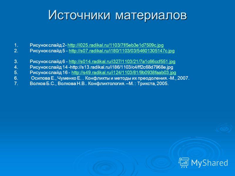 Источники материалов 1. 1.Рисунок слайд 2- http://i025.radikal.ru/1103/7f/5eb3e1d7509c.jpghttp://i025.radikal.ru/1103/7f/5eb3e1d7509c.jpg 2. 2.Рисунок слайд 5 - http://s07.radikal.ru/i180/1103/03/54601305147c.jpghttp://s07.radikal.ru/i180/1103/03/546