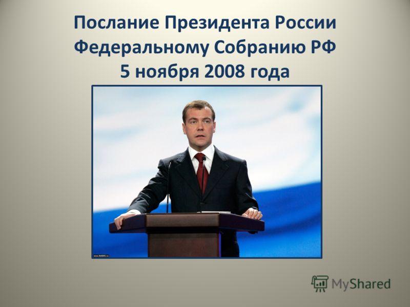 Послание Президента России Федеральному Собранию РФ 5 ноября 2008 года