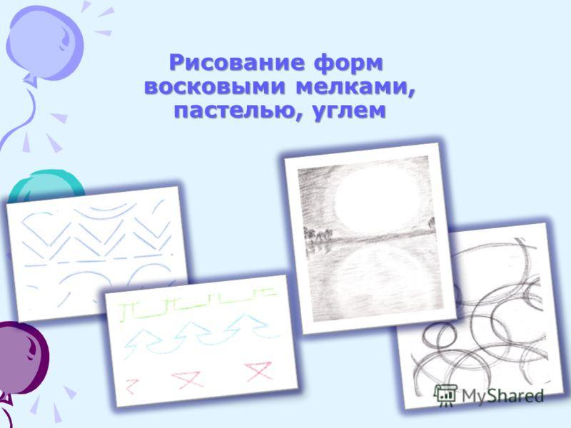 Рисование форм восковыми мелками, пастелью, углем