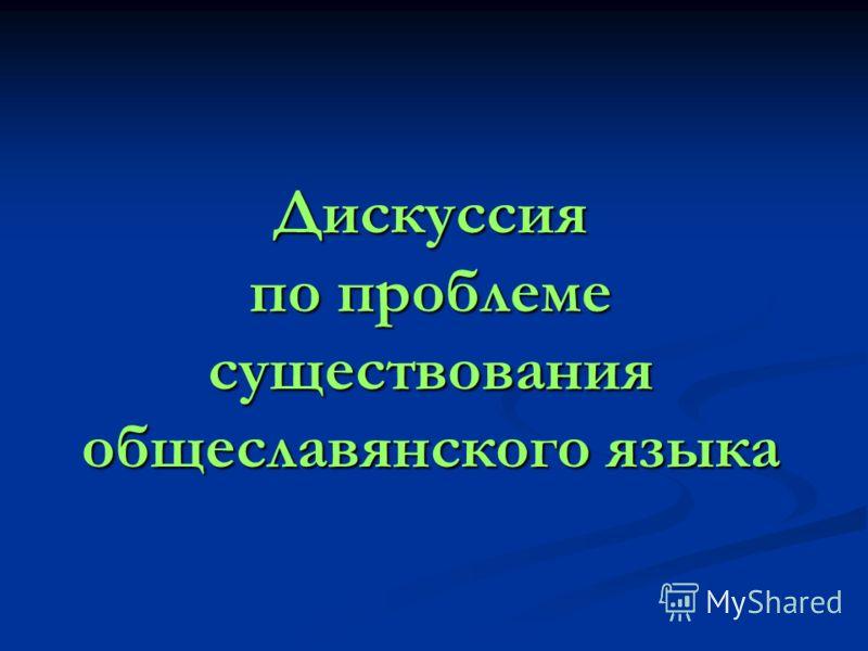 Дискуссия по проблеме существования общеславянского языка