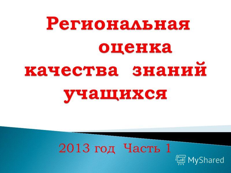 2013 год Часть 1