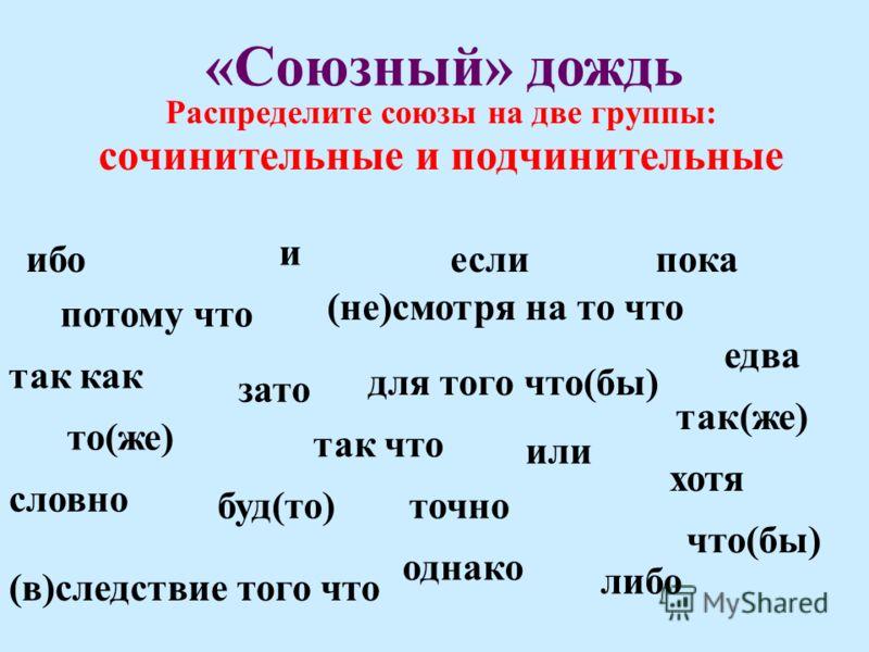 «Союзный» дождь Распределите союзы на две группы: сочинительные и подчинительные и еслипока так как зато что(бы) едва то(же) так что словно буд(то)точно или хотя потому что (не)смотря на то что (в)следствие того что однако либо ибо так(же) для того ч