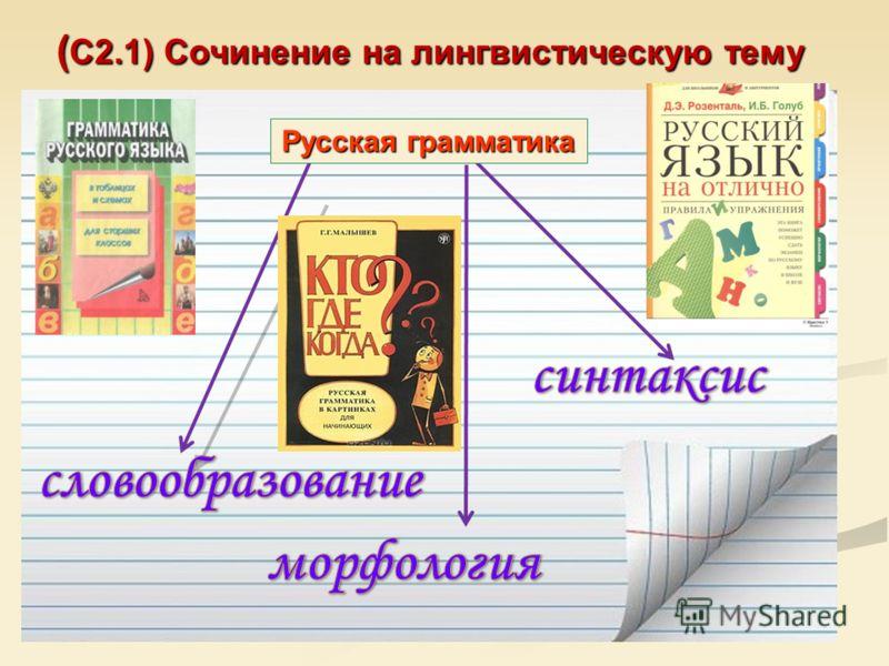 : ( С2.1) Сочинение на лингвистическую тему Русская грамматика